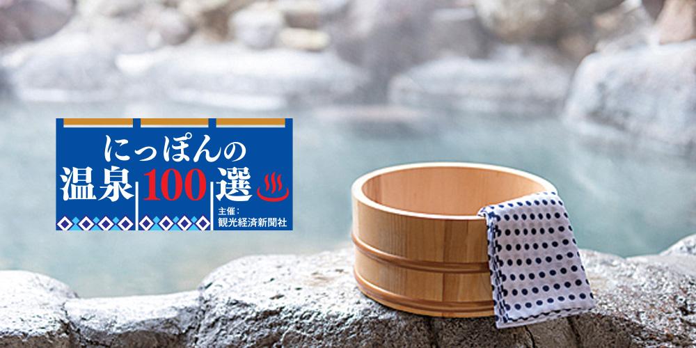 にっぽんの温泉100選