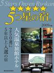 5つ星の宿(09年度版)