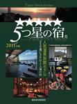 5つ星の宿(11年度版)