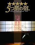 5つ星の宿(15年度版)
