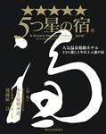 5つ星の宿(16年度版)