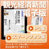 観光経済新聞電子版