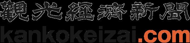 観光経済新聞社