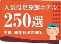 人気温泉旅館ホテル250選