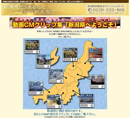 新潟県旅組のオフィシャルサイト画面