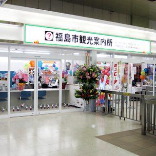 JR福島駅の案内所