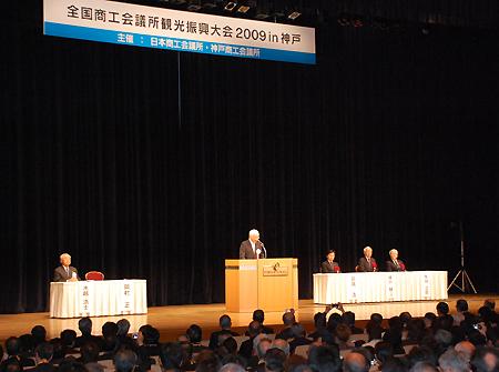 約1700人が参加した観光振興大会(20日)