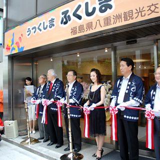 佐藤雄平知事(写真左から3人目)や女優の白羽ゆりさん(同4人目)がテープカット
