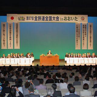 約1千人が集まった今年度の全国大会=別府市のビーコンプラザで