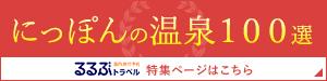 【るるぶトラベル】にっぽんの温泉100選 泉質ランキング特集