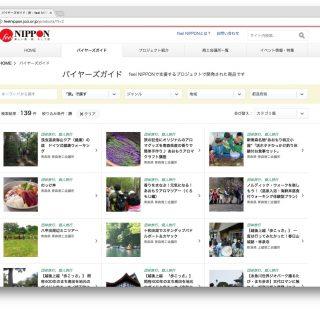 「feel NIPPON」のサイト