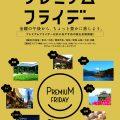 JTBの「プレミアムフライデープラン」カタログ