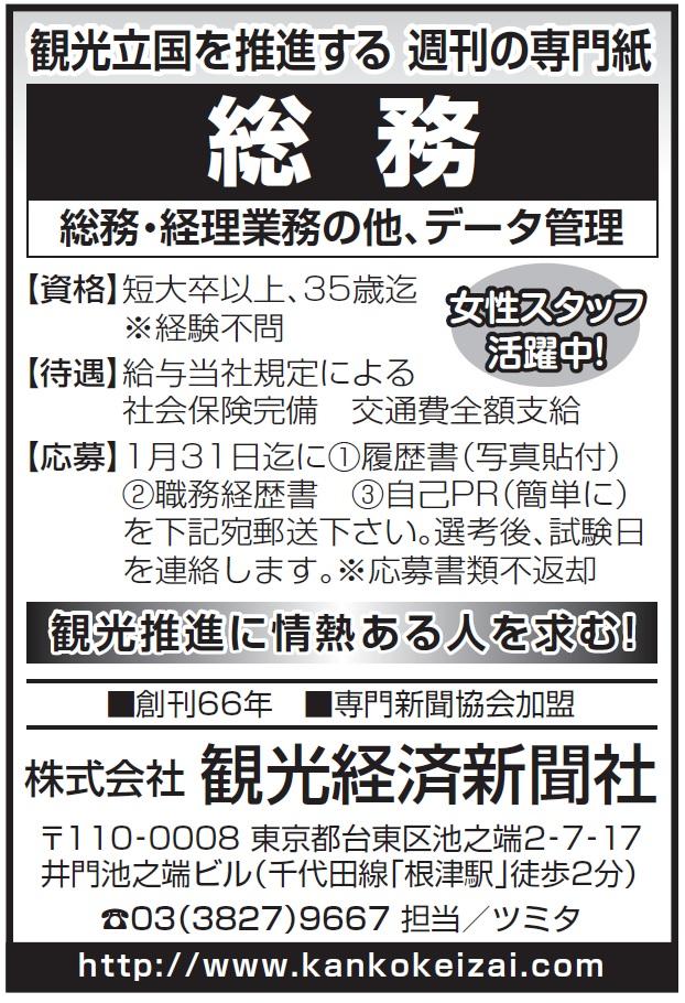 【求人】観光経済新聞社