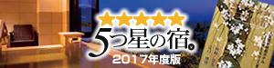 書籍「5つ星の宿」2017