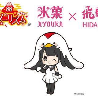 アニメツーリズム協会、岐阜県高山市の聖地巡礼VRを配信 - 観光経済新聞