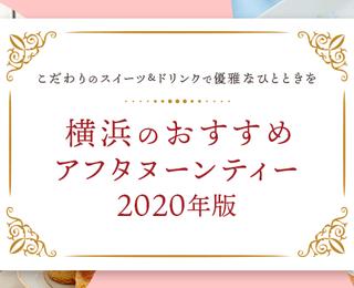 ティー 横浜 2020 アフタヌーン 「アラビアンナイト アフタヌーンティー」東京・埼玉・横浜で期間限定で開催!
