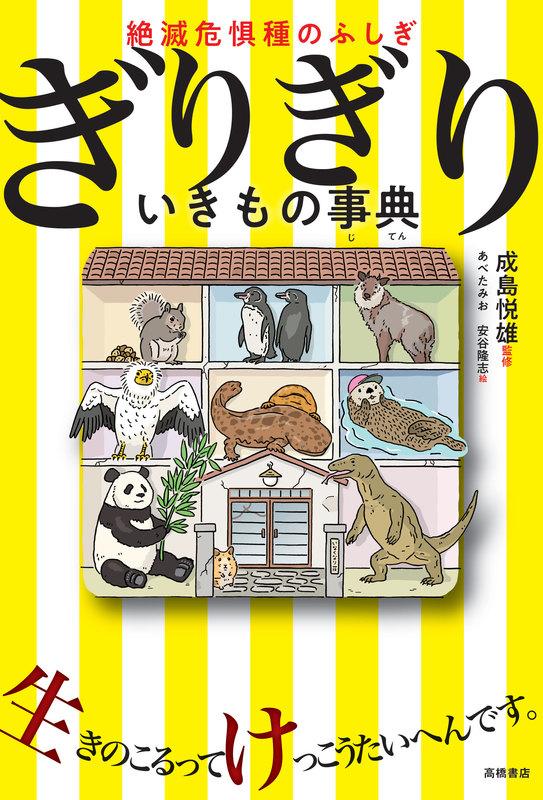 本だな】絶滅危惧種のふしぎ ぎりぎり いきもの事典 |